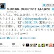 NHK広報担当者のセンスが、ちとヒドすぎるかもしれない……いや、マジで!!