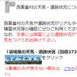 「西粟倉村役場前のライヴ映像♪」~ スマート・フォンからでもOK ♪ ~