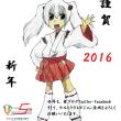 謹賀新年 2015年新年特別号!!