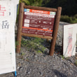 【LOC】9/10 甲斐駒ケ岳~鋸岳 その2