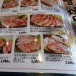 焼肉 中込精肉店(なかごみ せいにくてん)