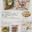 春のおうちレッスン~満開桜リース~のお知らせ
