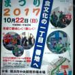 10/22は、横浜市場まつり 2017