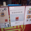 タピオカミルクティを中国語で注文してみたら・・・