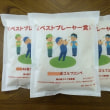 ギフト米いろいろ紹介