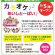 5月5日(金)新規店舗オープン! 『カラオケ♪あいしと~ばい』