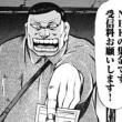 NHKのネット受信料先送り、テレビなし世帯への提供延期。