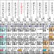 【シーザライト】2/25阪神1R 牝3歳未勝利・出走確定