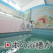 【銭湯記事】WEB1010記事「日本の浴槽から 連載1」王子平和湯
