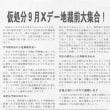 これからの伊方原発差し止め仮処分・本訴の日程(9/25.9/28.9/28.10/26.11/1.11/14)
