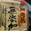 天然鮎の素焼き生味噌!