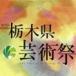 平成30年度 第72回 栃木県芸術祭