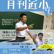 9/8 月刊近小9月号 開催!