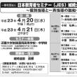 日本教育者セミナー城崎大会のご案内