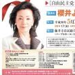 櫻井よしこ先生・時局講演会 in 藤井寺