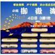 御嶽海 平成31年大相撲3月場所星取表 4日目