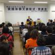 社会づくり運動実践体験表彰・発表会など