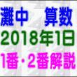 【2018年・灘中1日目・算数】[1番・2番解説]【う山TV(スタディ)】
