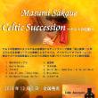 3枚目のハープソロ「Celtic Succession ~ケルトの幻影~」12月5日発売