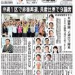 #akahata 沖縄1区で赤嶺再選、共産比例で7議席/共闘健闘 立憲民主躍進・・・今日の赤旗記事