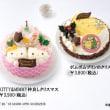 サンリオのケーキ