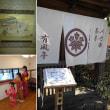 鹿児島から鎌倉。