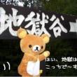 北海道食い倒レポート~登別。