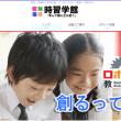 町田・成瀬台のロボット教室「時習学館」