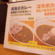 カレーのマスター 五穀米のカツカレー