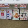 鶴見区新春凧揚げ大会