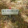 5/4 富士見山(1639m)