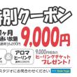 本日限定 入会金無料 & 1ヶ月9000円!(青葉台 ヨガ 健康)