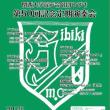 関西大学混声合唱団ひびき 第50回定期演奏会