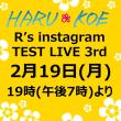 Rs: インスタテストライブ第3弾、2月19日(月)夜7時に変更