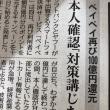 Paypayが再び100億円還元