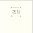 2015年の日記帳(ダイアリー)選び