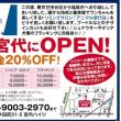 福島市 トリミングサロン アニマル オープン