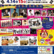 韓国フェスティバル2018in名古屋