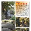 散策 「東京北東部-404」 名主の滝公園