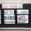 非行防止・犯罪被害防止教室(5年)