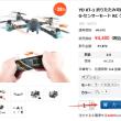 5%OFF-YD XT-1 折りたたみ可能 Wifi FPV 720P カメラ 高度ホールド G-センサーモード RC クアッドコプター RTF 2.4GHz
