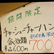習志野市 京成大久保 まんぷく食堂