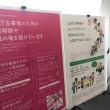 世田谷区男女共同参画条例スタート