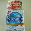 トップスーパーNANOX(ナノックス)で最高難度の汚れに挑戦!!