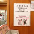 日本全国〜御朱印ロードの旅、千葉県のメガパワースポット、成田山新勝寺へGO‼️