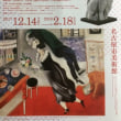 シャガール三次元の世界 名古屋市美術館