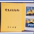 熱研よ死ね!シリーズ・中塚正行先生と片峰大助先生の思い出