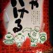 あられ・煎餅のお店「もち吉 札幌西岡店」ただ今創業祭9/17(日)まで開催中!