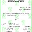 的中!13340円第37回 ジャパンカップ(GI)