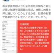 有田芳生さんツイートが国会議員界の最悪クズとしか言いようがない。
